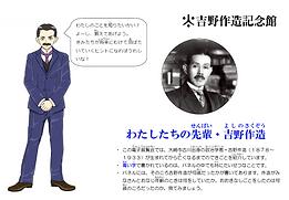 わたしたちの先輩・吉野作造