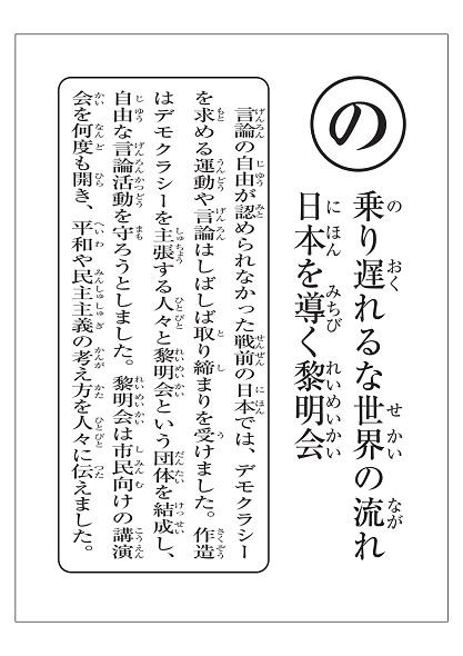 yoshino-karuta-yomifuda (25).jpg