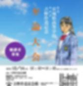 A4_tate高校生弁論大会チラシ記念館用.jpg