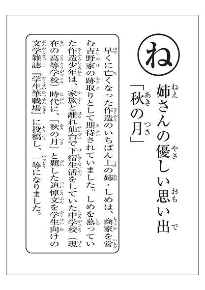 yoshino-karuta-yomifuda (24).jpg