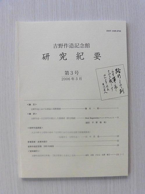 研究紀要 第3号(2006年)