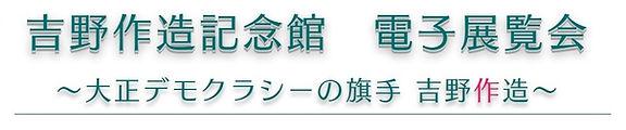 電子展覧会バナー2.jpg