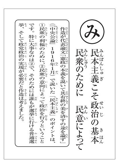 yoshino-karuta-yomifuda (32).jpg