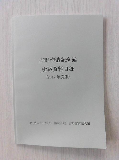吉野作造記念館所蔵資料目録(2012年度版)