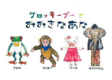 おおきなあなタイトル入り(小).jpg