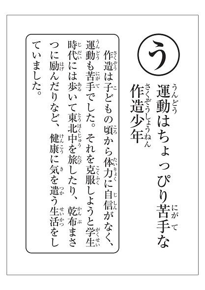 yoshino-karuta-yomifuda (03).jpg