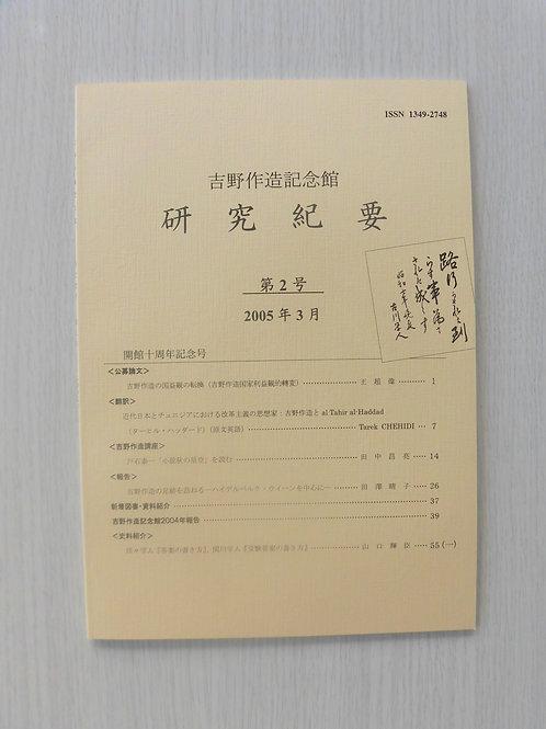 研究紀要 第2号(2005年)