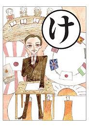 [け]憲法の下で行う日本の政治