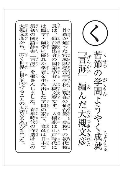 yoshino-karuta-yomifuda (08).jpg