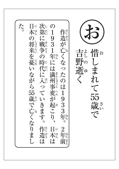 yoshino-karuta-yomifuda (05).jpg