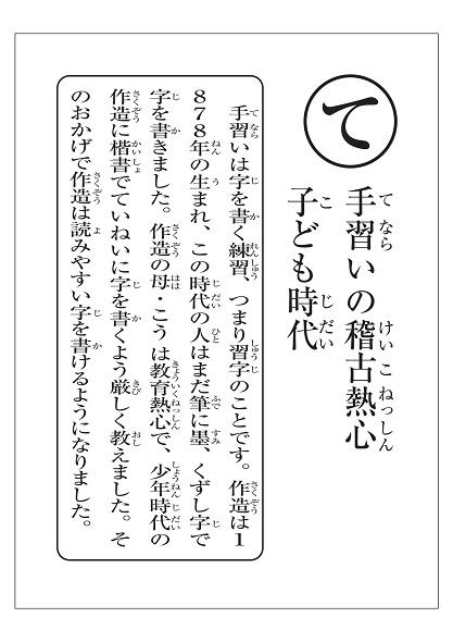 yoshino-karuta-yomifuda (19).jpg