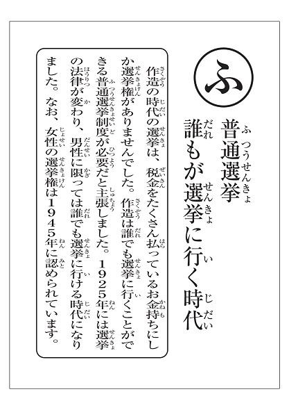 yoshino-karuta-yomifuda (28).jpg
