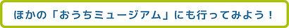 ouchimuseum_logo_WEB_03.jpg