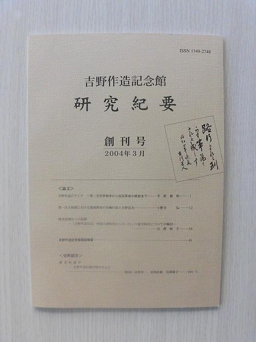 研究紀要 創刊号(2004年)