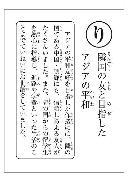 yoshino-karuta-yomifuda (40).jpg
