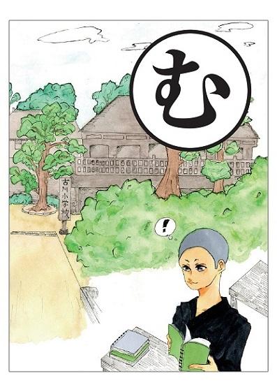 yoshino-karuta (33).jpg