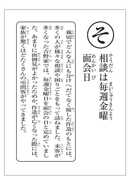 yoshino-karuta-yomifuda (15).jpg
