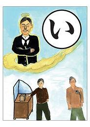 [い]今も息づく吉野の思想 みんなで作ろう民主主義