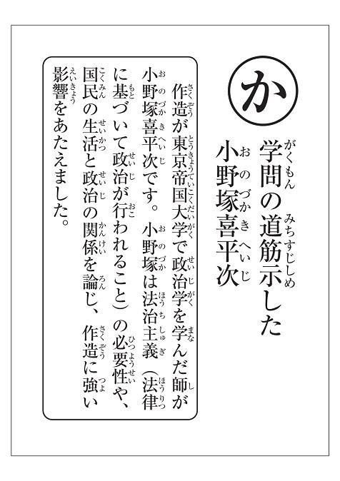 yoshino-karuta-yomifuda (06).jpg