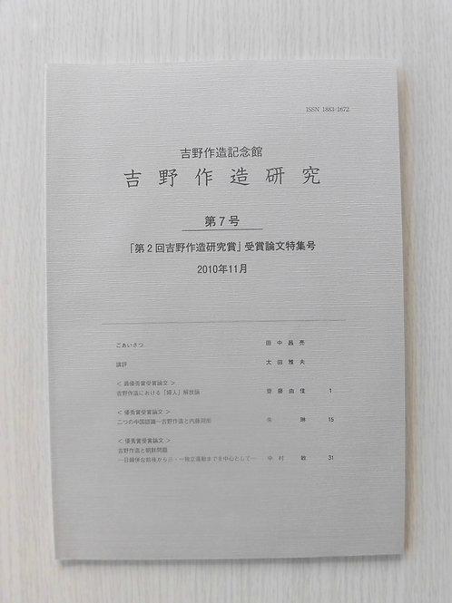 吉野作造研究 第7号(2010年)