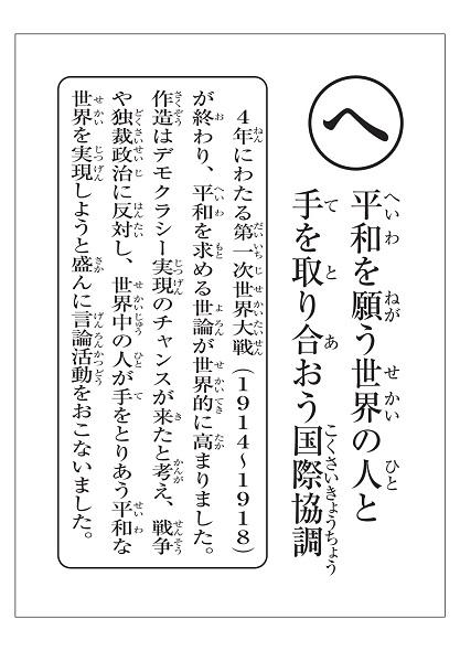 yoshino-karuta-yomifuda (29).jpg