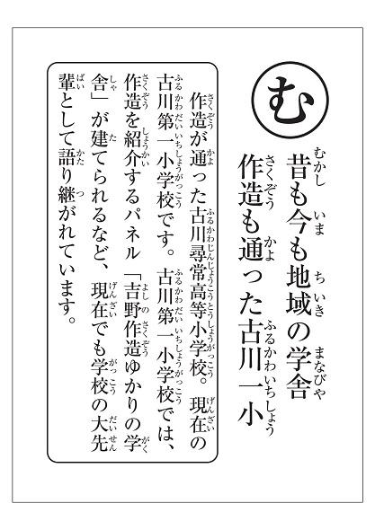 yoshino-karuta-yomifuda (33).jpg