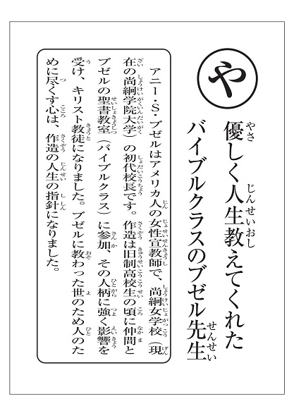 yoshino-karuta-yomifuda (36).jpg