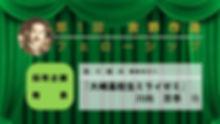 フェローシップ発表画像.jpg