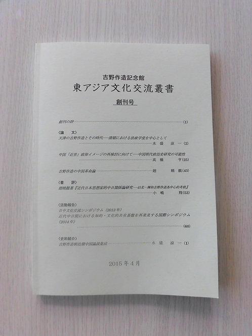 東アジア文化交流叢書(創刊号) 2015年