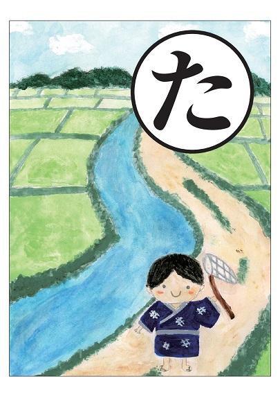 yoshino-karuta (16).jpg