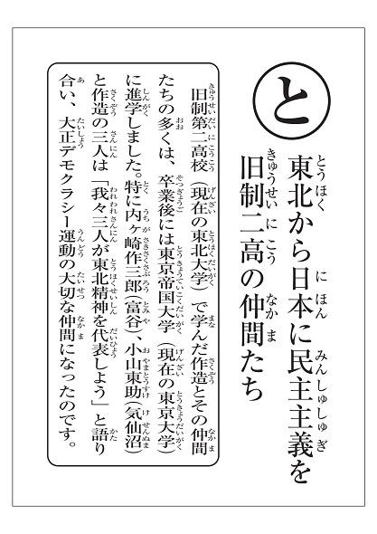 yoshino-karuta-yomifuda (20).jpg