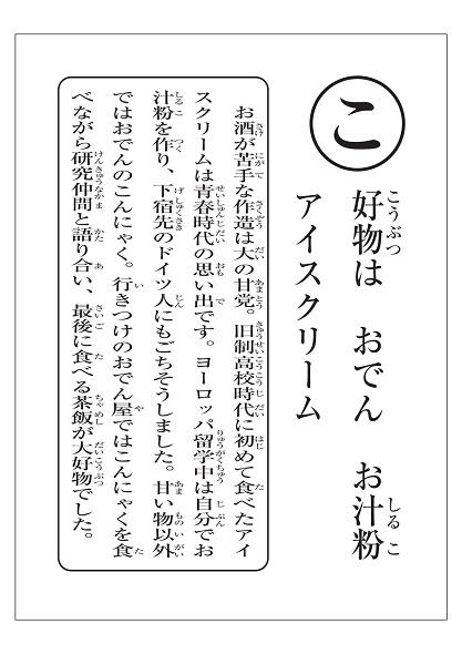 yoshino-karuta-yomifuda (10).jpg