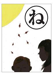[ね]姉さんの優しい思い出「秋の月」