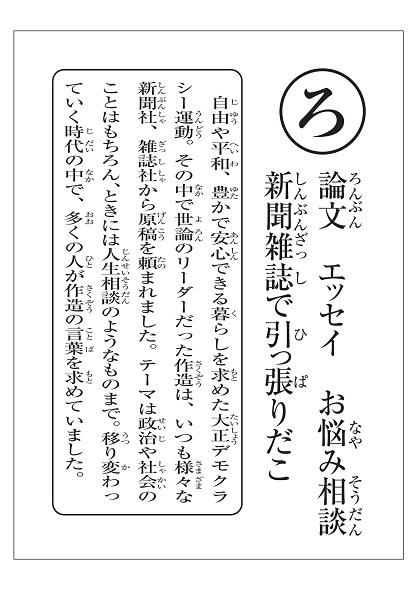 yoshino-karuta-yomifuda (43).jpg