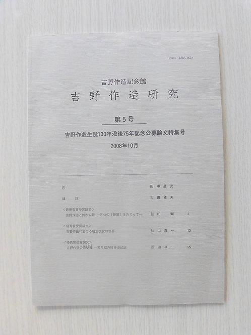 吉野作造研究 第5号(2008年)