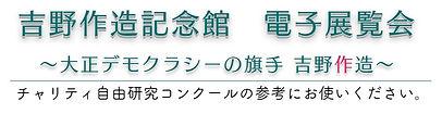 電子展覧会バナー.jpg