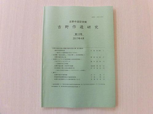 吉野作造研究 第13号(2017年4月)