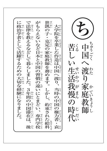 yoshino-karuta-yomifuda (17).jpg