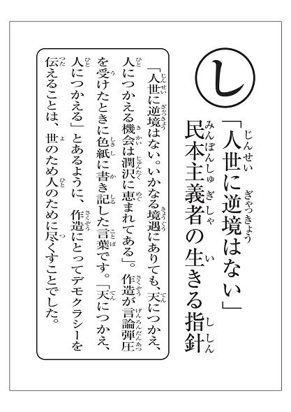 yoshino-karuta-yomifuda (12).jpg
