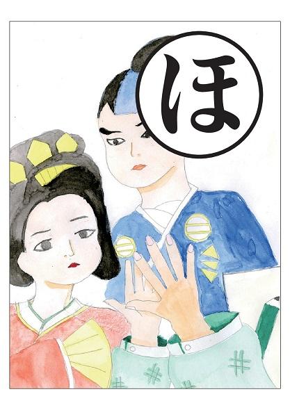 yoshino-karuta (30).jpg
