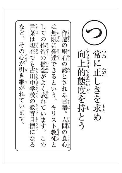 yoshino-karuta-yomifuda (18).jpg