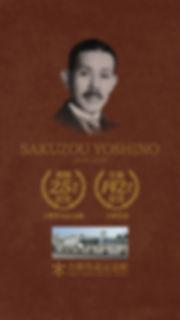 sakuzo_mobile_1920-1080.jpg