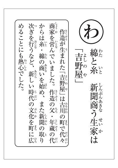 yoshino-karuta-yomifuda (44).jpg