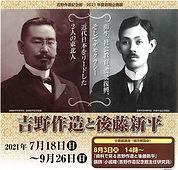 2021吉野作造と後藤新平.jpg