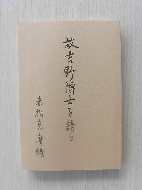 「故吉野作造を語る』 赤松克麿編