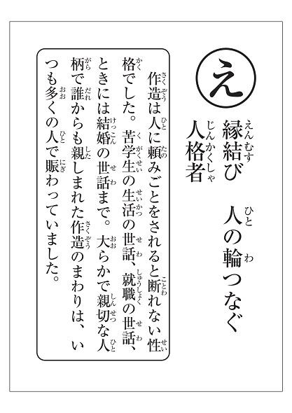 yoshino-karuta-yomifuda (04).jpg