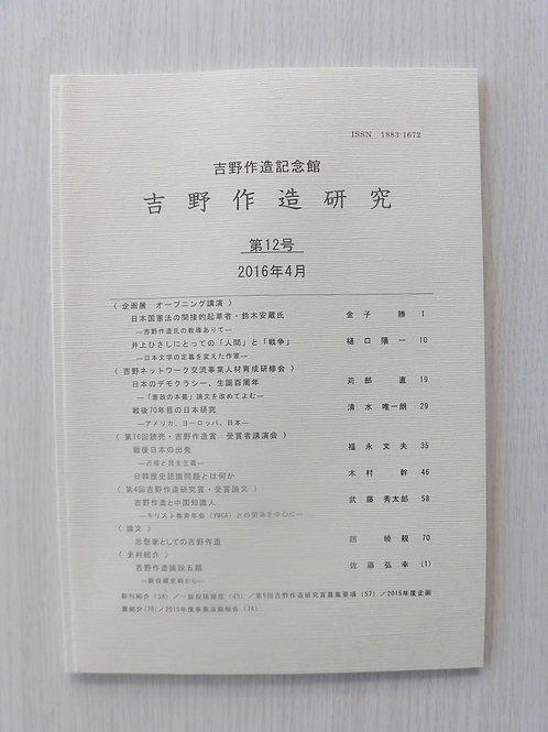 吉野作造研究 第12号(2016年)