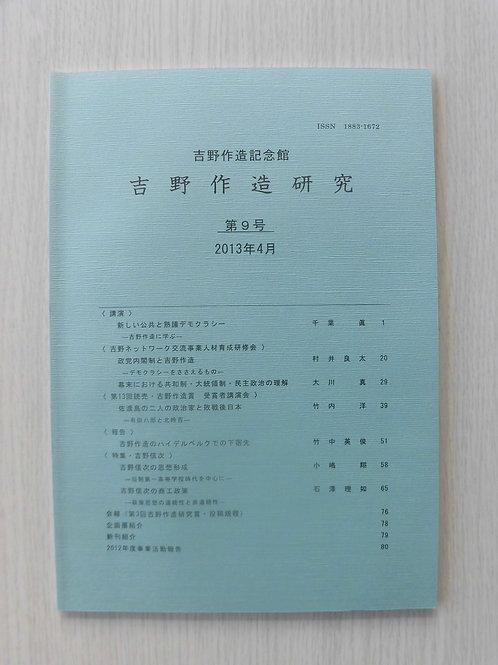 吉野作造研究 第9号(2013年)
