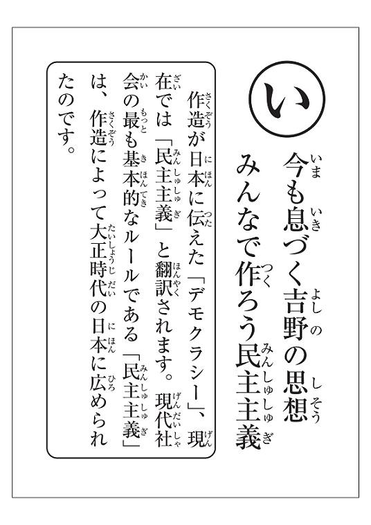 yoshino-karuta-yomifuda (02).jpg