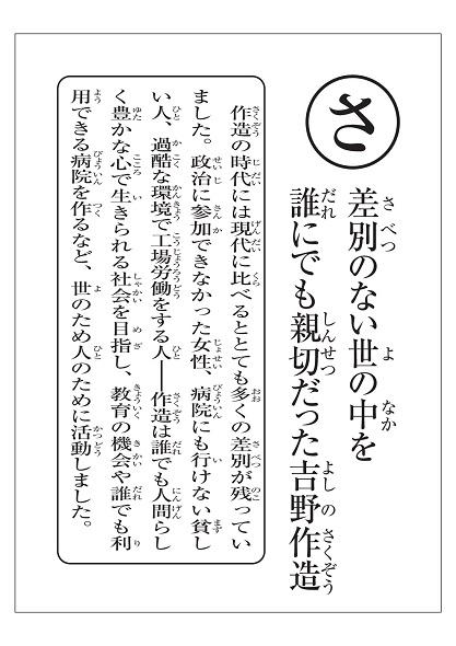 yoshino-karuta-yomifuda (11).jpg